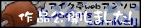 アイク受オンラインアンソロ企画